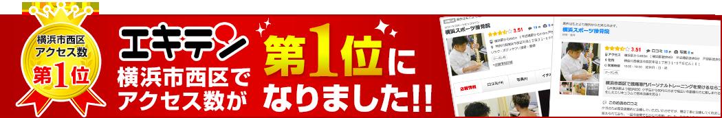エキテン 横浜スポーツ接骨院
