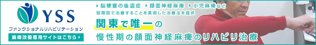 横浜スポーツ接骨院 麻痺改善専用サイト